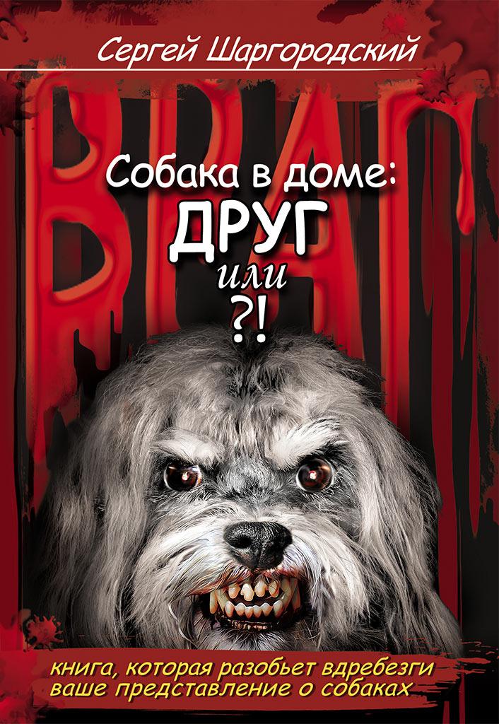 Купить печатную книгу «Собака в доме: друг или враг?!»